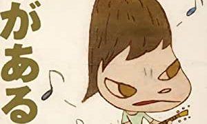 八田ケンヂ: 今があるさ
