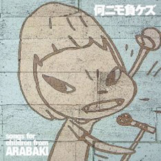 何ニモ負ケズ / Naninimo Makezu 〜songs for children from ARABAKI〜