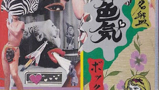 幻の名盤お色気BOX