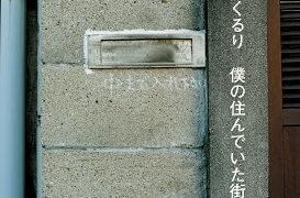 くるり: 僕の住んでいた街