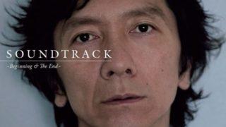 吉井和哉: SOUNDTRACK〜Beginning & The End〜